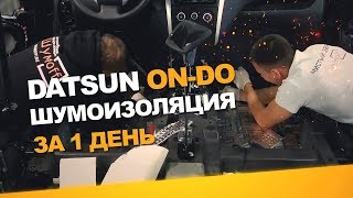 Шумоизоляция Datsun On do за 1 день.